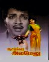 Aattukara Alamelu 1977 Tamil Movie Watch Online