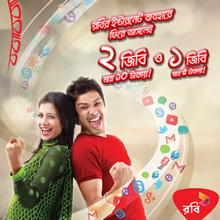 Robi Offer-2 GB Data Only at 10 Taka and 1 GB Only 5 Taka