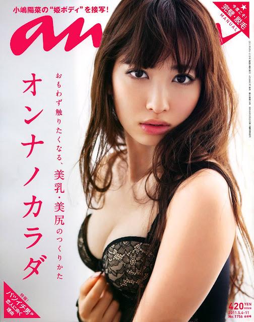 Kojima Haruna para ANAN foto1