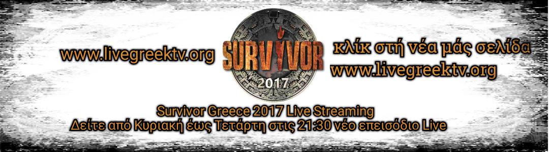 Survivor GR Live 2017 Greece Live Streaming Ζωντανα σε ολο τον κοσμο Greek Tv Live