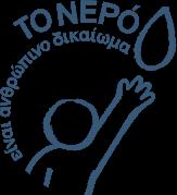 SOSΤΕ ΤΟ ΝΕΡΟ