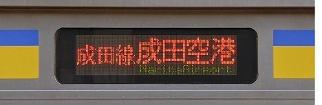 成田線 成田空港 209系