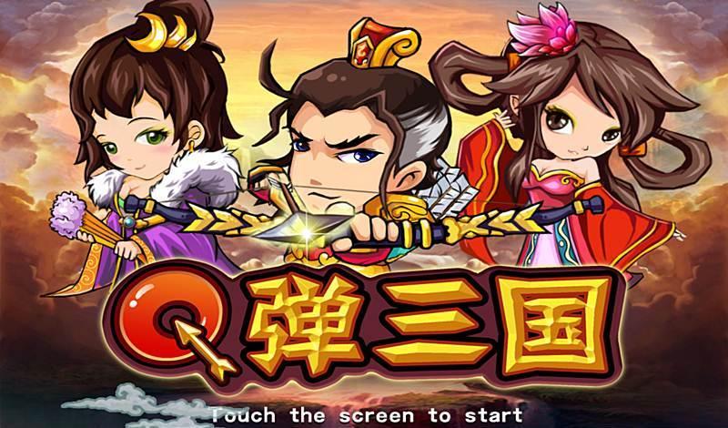 เกมสามก๊ก Radical Three Kingdoms