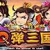 Radical Three Kingdoms เกมสามก๊กที่น่าสนใจ