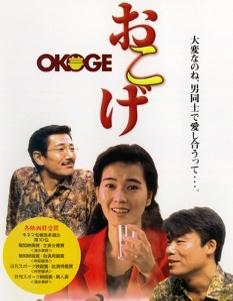 Okoge (1992)