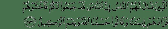 Surat Ali Imran Ayat 173