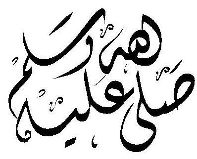 Gambar Kaligrafi Muhammad SAW ~ Download Gratis