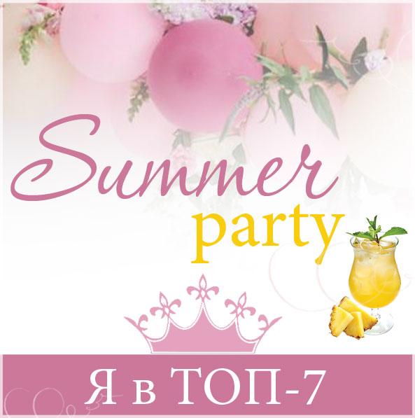 """1 этап СП """"Summer Party"""" с Еленой Волчковой"""