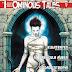 Artículo de Daniel Rojas Pachas, publicado en la revista Ominous Tales (impresa) de pronta aparición.