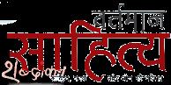 vartman sahitya वर्तमान साहित्य
