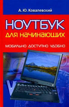 Книга Ноутбук для начинающих