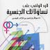 كتاب : الرد الوافي على تساؤلاتك الجنسية - 44 سؤالا و اجاباتهم من الكتاب المقدس - ترجمة بيتر ويصا
