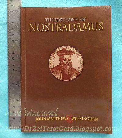 Lost Tarot of Nostradamus Book Size Front Cover John Matthews หนังสือไพ่ทาโรต์ ตำราไพ่ยิปซี ขนาดหนังสือ ไพ่ทาโร่ต์ นอสตราดามุส ปกหน้า ปกหลัง สัดส่วน ดูดวง ฟรี