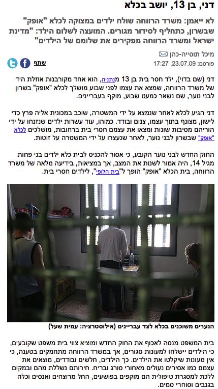 דני בן ה- 13 יושב בכלא אופק - יולי 2009 - mynet