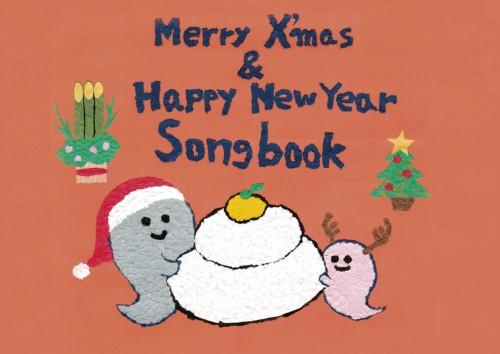 [Album] V.A. – メリー・クリスマス&ハッピー・ニューイヤー ソングブック (2015.12.25/MP3/RAR)