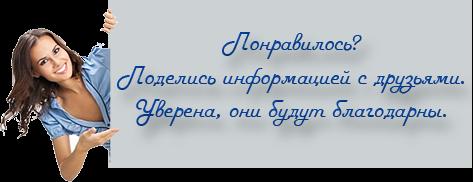 ПОДЕЛИСЬ