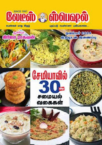 30 varieties of vermicelli cooking procedure, 30 vagai samayal recipes