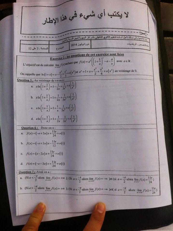 الاختبار الكتابي لولوج المراكز الجهوية لدورة يوليوز 2014 مادة : الرياضيات السلك: الثانوي التأهيلي والثانوي الاعدادي  3