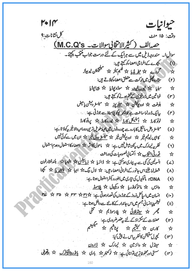 Zoology-urdu-2014-Five-year-paper-class-XII
