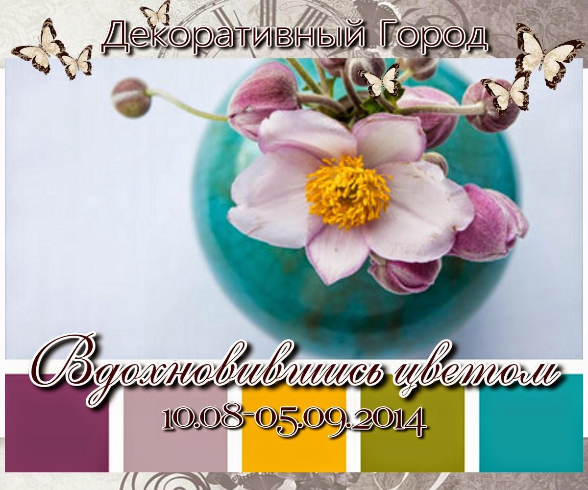 http://dekograd.blogspot.ru/2014/08/blog-post_21.html