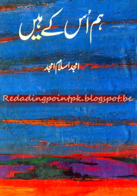 Hum us ke hain by Amjad Islam Amjad pdf