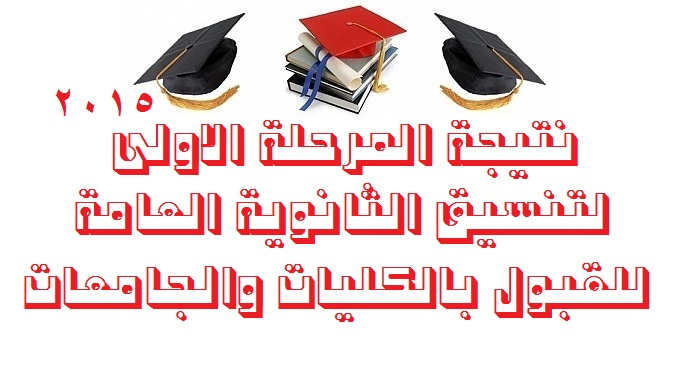 نتيجة تنسيق المرحلة الاولى للثانوية العامة للقبول بالكليات والجامعات والمعاهد 2015