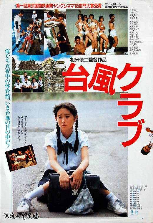 taifu-club.jpg