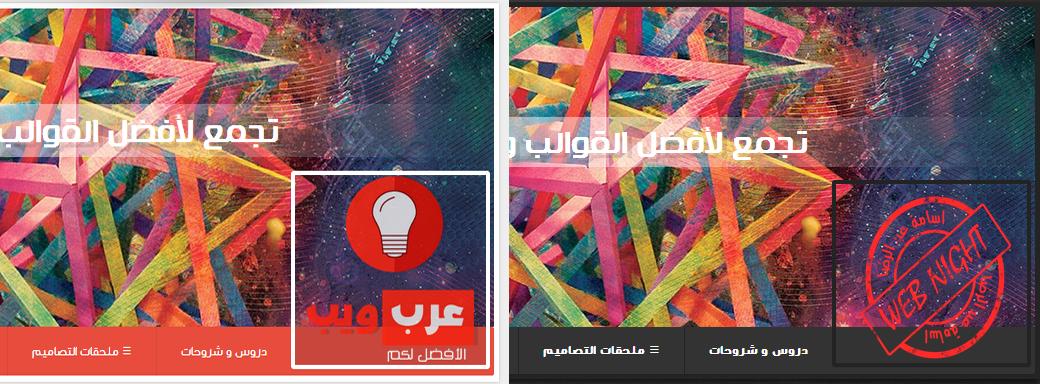 كيفية اضافة هيدر مدونة عرب ويب