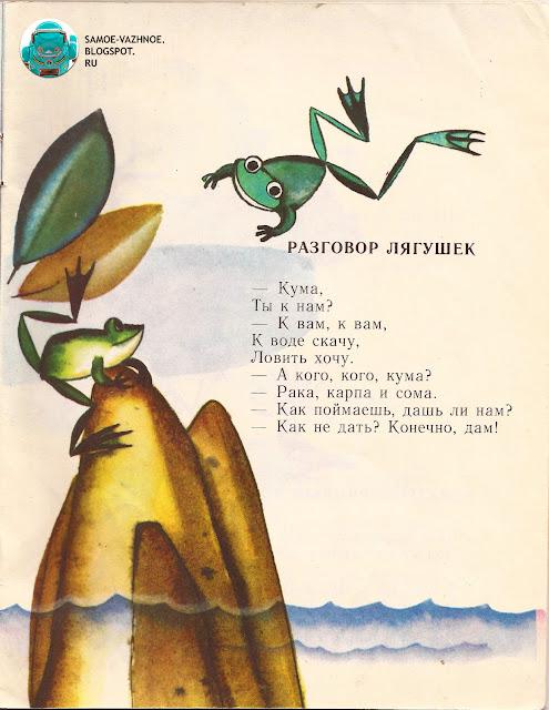 Советская книга для детей стихи