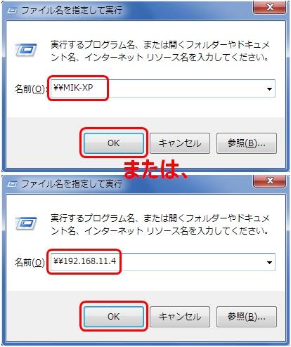 「ファイル名を指定して実行」に、『\\(XPのコンピュータ名、またはIPアドレス)』と入力