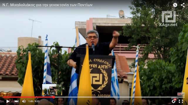 Η Χρυσή Αυγή για την Γενοκτονία των Ελλήνων του Πόντου! Ομιλία του Ν.Γ.Μιχαλολιάκου