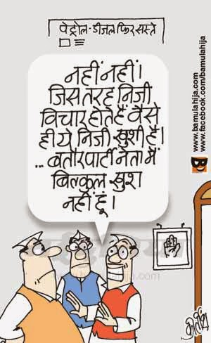 congress cartoon, bjp cartoon, cartoons on politics, inflation cartoon, petrol price hike, cartoons on politics, indian political cartoon