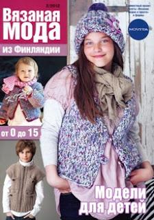 Вязаная мода из Финляндии № 2 2012