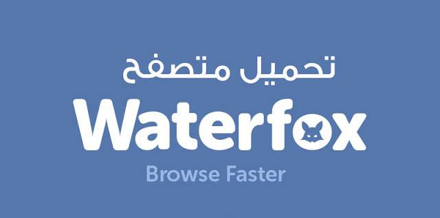 تحميل متصفح ووتر فوكس عربي مجاناً Download Waterfox 56 waterfox.jpg