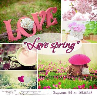 """Задание """"Love spring"""" до 05/02"""