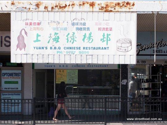 B kyu yuan s bbq chinese restaurant campsie