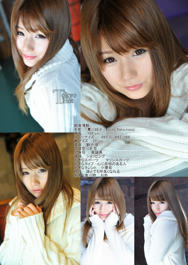 Tokyo Hot n0826 夏川純子 トラウマ輪姦23連膣内破裂汁 Junko Natsukawa