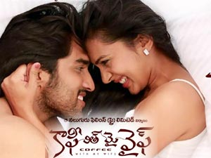 Coffee With My Wife Telugu Mp3 Songs