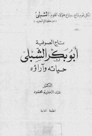 تاج الصوفية أبو بكر الشبلى: حياته وآراؤه - عبد الحليم محمود pdf