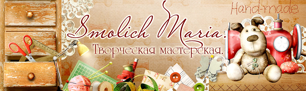 Smolich Mariya. Творческая мастерская.