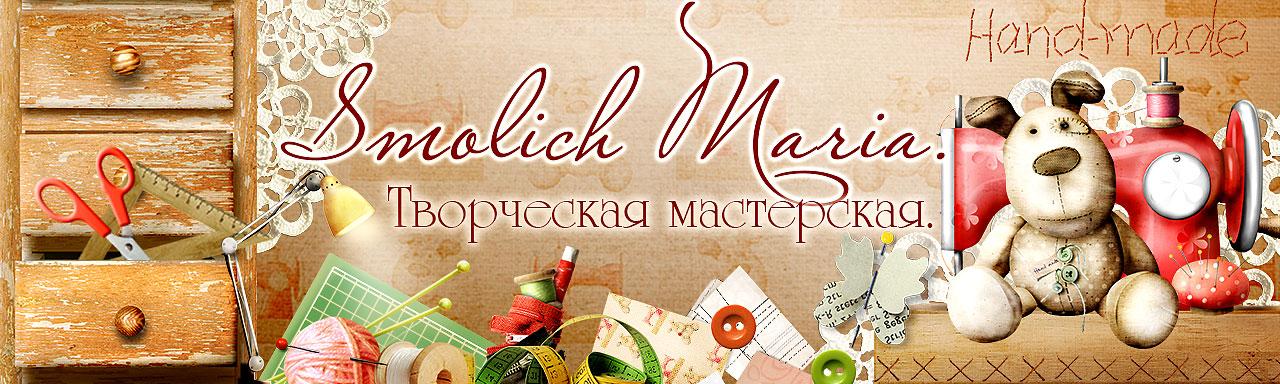 Smolich Mariya. Творческая мастерская.