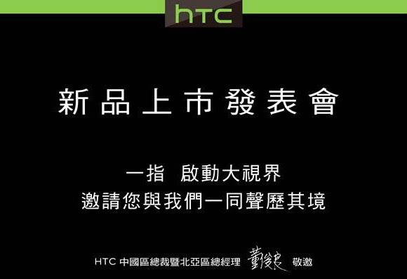HTC Hong Kong press invite