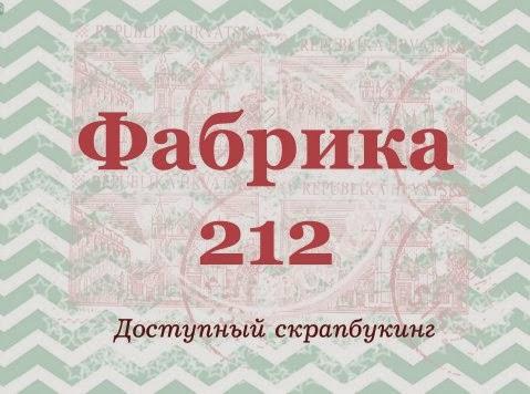 http://fabrika212.ru/
