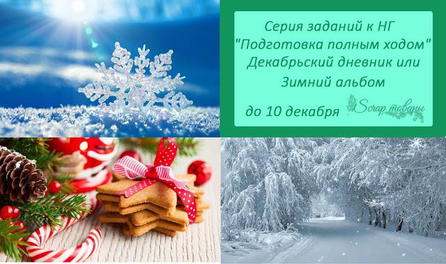 Дзённік Снежня
