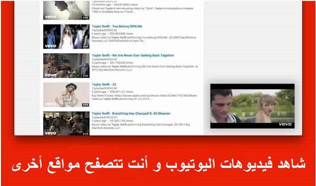 مشاهدة يويتوب و انت تتصفح مواقع الإنترنت