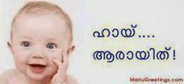 Hai arra ith - cute baby