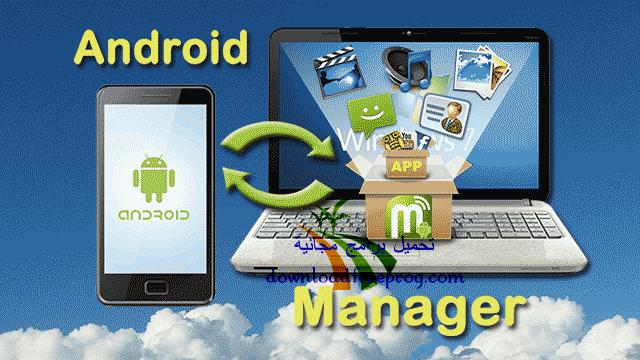 تحميل برنامج Android Manager 5.4.0.0
