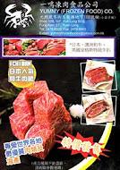 一鳴凍肉食品 - 元朗 電話:24788903