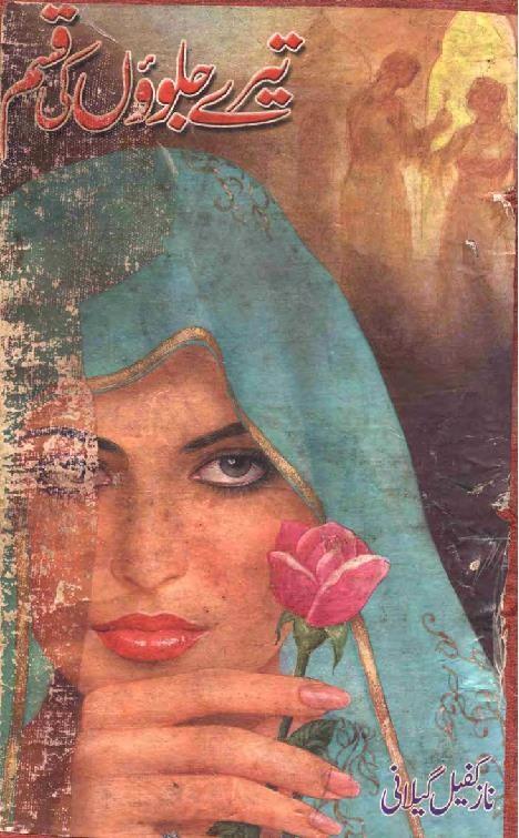 Tere jalwoon ki qasam by Naz Kafeel Gilani Online Reading