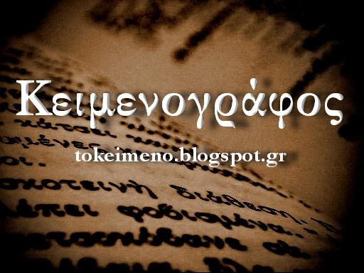 Παρουσιάστε το κείμενό σας στον κειμενογράφο του Κειμένου